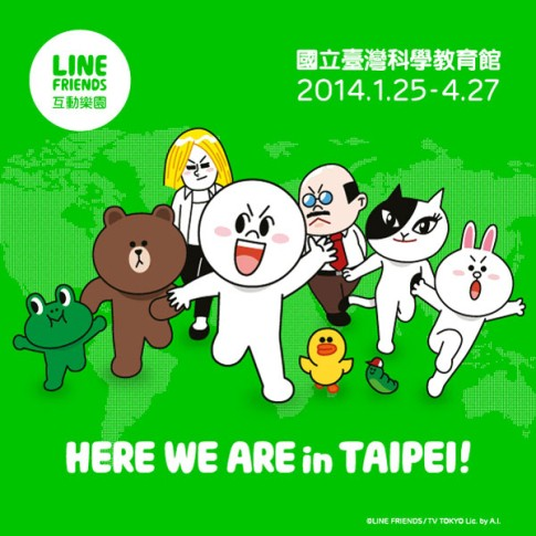 HERE WE ARE in TAIPEI-LINE FRIENDS互動樂園
